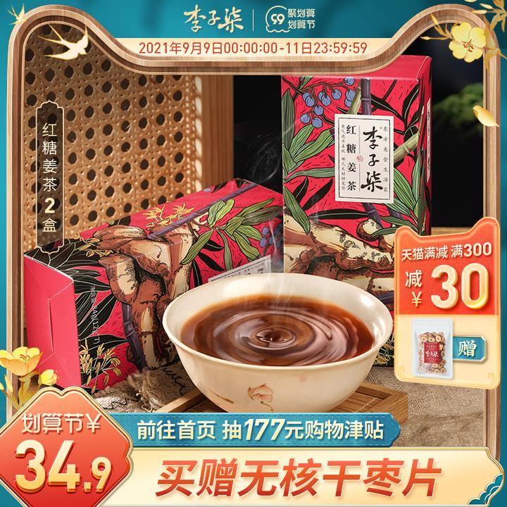 李子柒红糖姜茶手工红糖水暖身生姜汁枣茶冲饮独立小包袋装2盒装