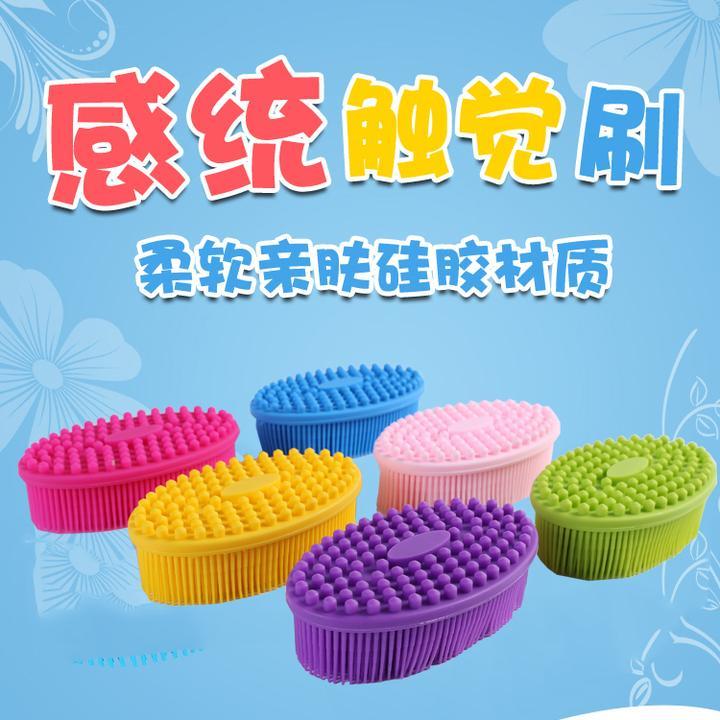 优质感统训练儿童感统刷洗澡按摩刷抚触洗触觉刷台湾触觉球