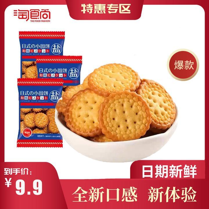 日式小圆饼500g整箱