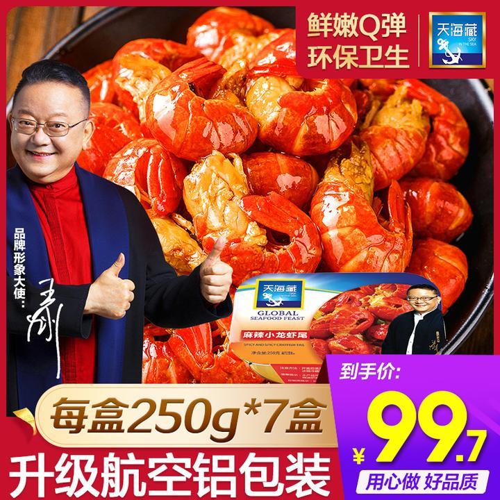 【7盒装】天海藏麻辣小龙虾尾250g 30-40只/盒 冷冻加热即食包邮